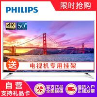 飞利浦(PHILIPS)50PUF7593/T3 50英寸 欧风系列 人工智能 大内存4K超高清网络智能液晶电视机