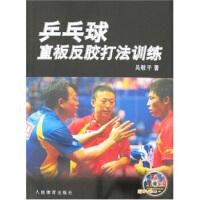 【旧书二手书9成新】乒乓球直板反胶打法训练(附光盘) 吴敬平 9787500933625 人民体育出版社