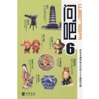 问吧6――有关中国传统文化的101个趣味问题
