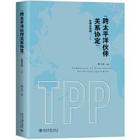《跨太平洋伙伴关系协定》全译本导读(上、下册)