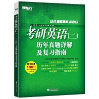 新东方 (2020)考研英语(二)历年真题详解及复习指南
