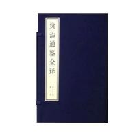 【人民出版社】资治通鉴全译