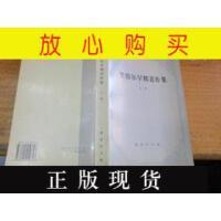 【二手旧书9成新】【正版现货】黑格尔早期著作集(上)