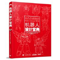机器人设计宝典 [日]TAKAHIRO YAMADA著 优莱柏 中国青年出版社