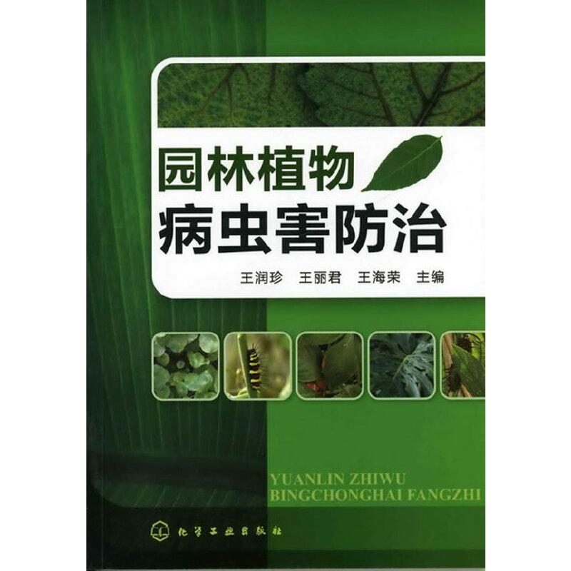 园林植物病虫害防治(王润珍)