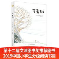 奇想国法国女巫奖获奖图画书:手套树(奇想国童书)