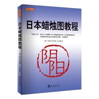 日本蜡烛图教程(K线之父,史蒂夫尼森,股票期货K线基础知识技术分析书籍,舵手证券图书)
