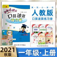 黄冈小状元口算速算练习册一年级数学上册R人教版小学一年级口算心算速算2021秋