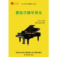 [3D电子书]圣才学习网・学生音乐美术舞蹈学习手册:教你学钢琴弹奏(仅适用PC阅读)