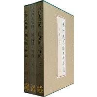 长沙走马楼三国吴简・竹简(贰)(全三册)