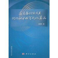 【二手旧书九成新】逆变器理论及其优化设计的可视化算法伍家驹科学出版社9787030361332