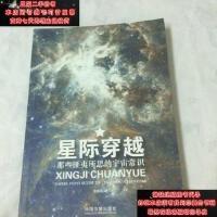 【二手旧书9成新】星际穿越:那些匪夷所思的宇宙常识9787509360453