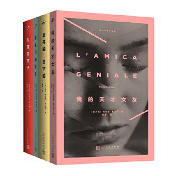 """那不勒斯四部曲(函套版)(套装共4册)当当独家函套版!我的天才女友+新名字的故事+离开的,留下的+失踪的孩子。""""我的整个生命,只是一场为了提升社会地位的低俗斗争""""—— 埃莱娜 费兰"""