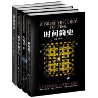 霍金的宇宙经典套装(全4册):时间简史(插图本)/果壳中的宇宙/大设计/我的简史(当当火热发售)