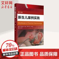 新生儿案例实践 第5版 人民卫生出版社