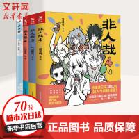 非人哉(1-4)(4册) 中国友谊出版社