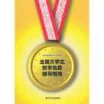 全国大学生数学竞赛辅导指南 张天德,崔玉泉著 清华大学出版社