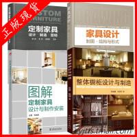 现货 图解定制家具设计与制作安装+整体橱柜设计与制造+定制家具设计制造营销+家具设计制图结构与形式实木材料厨柜设计制作