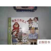 【旧书8成新】探索 发现 学习 小袋鼠 中班 下 3 快乐工作达人