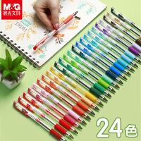 晨光中性笔彩色笔学生用黑色水笔手帐笔水性笔多色可爱超萌糖果汁笔彩色笔做笔记专用24色套装手账标记重点笔