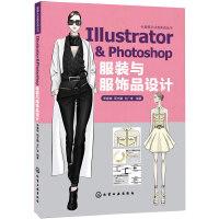 服装从业者实战丛书--Illustrator & Photoshop 服装与服饰品设计(李春晓)