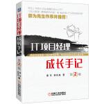 IT项目经理成长手记 第2版