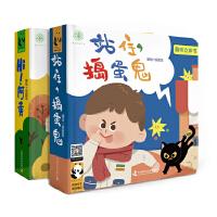 趣味立体书系列(全2册)