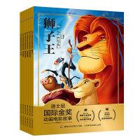 迪士尼国际金奖动画电影故事(恐龙、疯狂、海底、木偶、狮子王、小飞象)(6册)