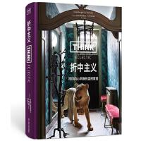 Think Eclectic:折中主义