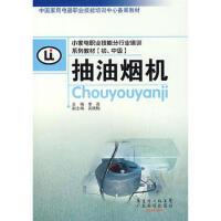 【二手旧书九成新】抽油烟机李亮广东科技出版社9787535943248