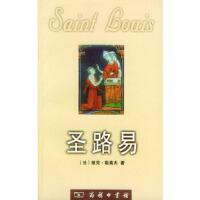 【二手旧书8成新】圣路易 [法]雅克・勒高夫,许明龙 9787100034647 商务印书馆
