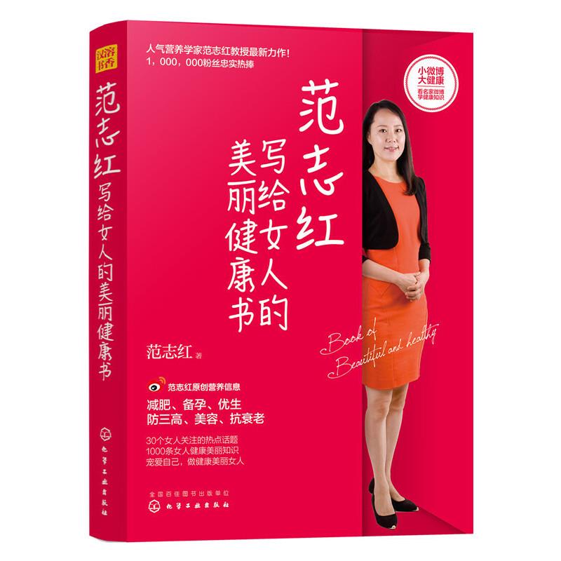范志红写给女人的美丽健康书伴随一生的女人美丽健康宝典!范志红教授*作品,怀孕备孕,减肥美容,防三高缓衰老,围绕女性关注的健康热点问题,一一详细解读,健康美丽过一生。