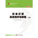 """标准日语高级视听说教程(下册)学生用书(高等教材""""十三五""""规划教材 日语专业多媒体系列)"""