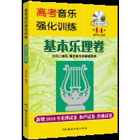 高考强化训练:基本乐理卷(第14版)