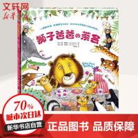 狮子爸爸的茶会 郑州大学出版社