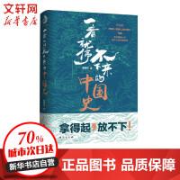 一看就停不下来的中国史 台海出版社