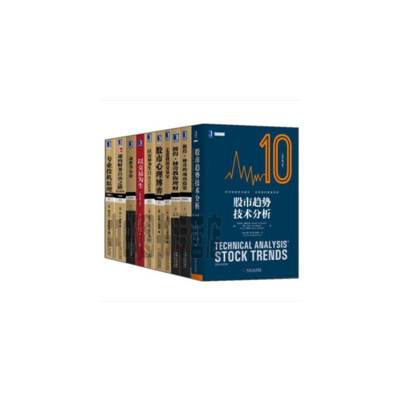 投资经典(共10册) 股市趋势技术分析第10版+通向财务自由之路+专业投机原理+彼得·林奇的成功投资
