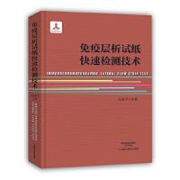 【二手旧书9成新】免疫层析试纸快速检测技术 张改平 9787534976520 河南科学技术出版社