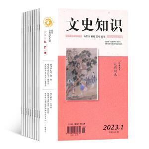 文史知识杂志2021年6月全年12期起订 杂志订阅 中国历史故事 杂志哲学历史期刊全年订阅  杂志订阅  杂志铺