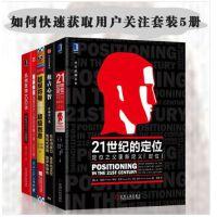 【5册】21世纪的定位中文版+抢占心智+超级符号就是超级创意+超级标签+品牌营销