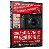 佳能750D 760D单反摄影宝典 相机设置 拍摄技法 场景实战 后期处理