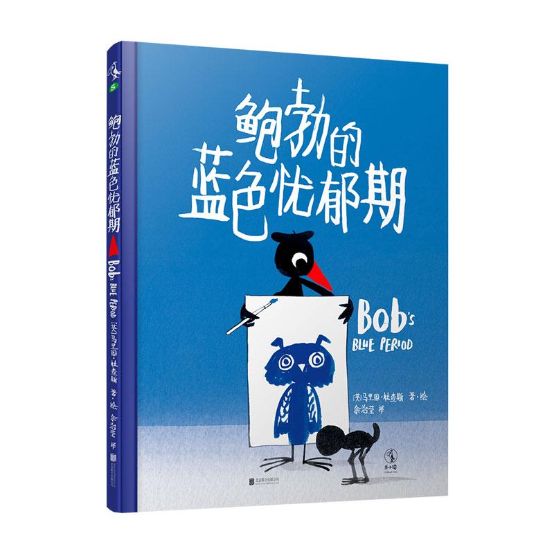 鲍勃的蓝色忧郁期(让孩子认识友谊并学会处理负面情绪) 未读·未小读   让孩子认识友谊,学会通过艺术表达排解负面情绪的故事绘本。2019年文津奖推荐童书《鲍勃是个艺术家》作者新作,入围2019年英国凯特·格林威奖,儿童文学作家余治莹翻译。