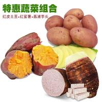 【包邮】 广西土豆红薯芋头组合5斤装 新鲜蔬菜 生鲜时蔬