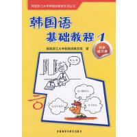 韩国语基础教程(1)(同步练习册)