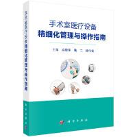 手术室医疗设备精细化管理与操作指南