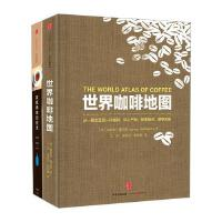 世界咖啡地图+蓝瓶咖啡的匠艺(套装2册)詹姆斯 霍夫曼 詹姆斯 费里曼 著 中信出版社图书 畅销书 书籍