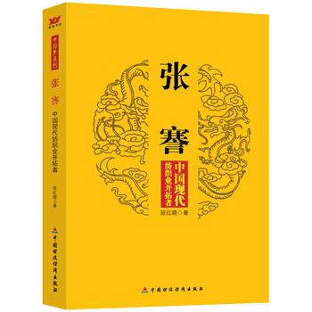 张謇:中国现代...