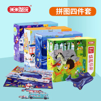 【】拼图儿童3岁纸质宝宝幼儿大块拼图男女孩益智玩具3-6岁
