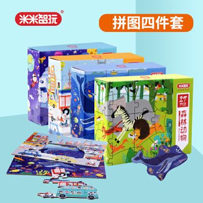 【两件五折】拼图儿童3岁纸质宝宝幼儿大块拼图男女孩益智玩具3-6岁 适龄3-5岁