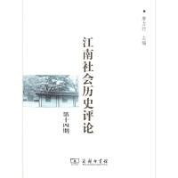 江南社会历史评论 第十四期